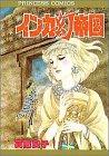 インカ幻帝国 (Princess comics)