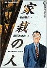 家栽の人 (12) (ビッグコミックス)