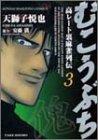 むこうぶち—高レート裏麻雀列伝 (3) (近代麻雀コミックス)