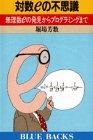 対数eの不思議—無理数eの発見からプログラミングまで (ブルーバックス)