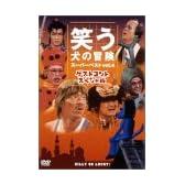 笑う犬の冒険 スーパーベストVol.4 ゲストコントスペシャル [DVD]