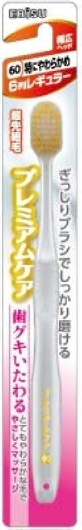 労苦男らしいメロドラマティック【まとめ買い】プレミアムケア歯グキいたわる6列レギュラー ×3個