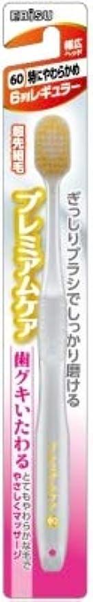 後遺伝的名誉ある【まとめ買い】プレミアムケア歯グキいたわる6列レギュラー ×3個