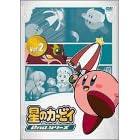 星のカービィ 2ndシリーズ Vol.2 [DVD]