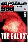 銀河鉄道999 (10) (小学館叢書)の詳細を見る