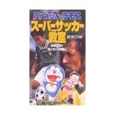 ドラえもん&ラモス スーパーサッカー教室(3) めざせ!サッカーの達人 [VHS]