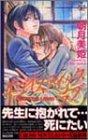 エゴイスティック・ラブ (Cross novels / 朝月 美姫 のシリーズ情報を見る