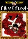 白いパイロット(2) (手塚治虫漫画全集 (28))