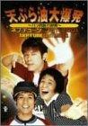 ネプチューンコント2001?NEPTUNE CONTE 2001? [DVD]