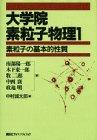 大学院素粒子物理1 (KS物理専門書)