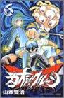 カオシックルーン 6 (少年チャンピオン・コミックス)
