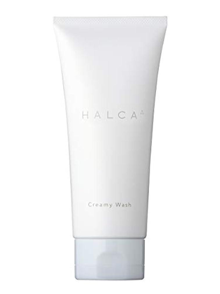 水魅力的完璧HALCA クリーミーウォッシュ(洗顔フォーム)
