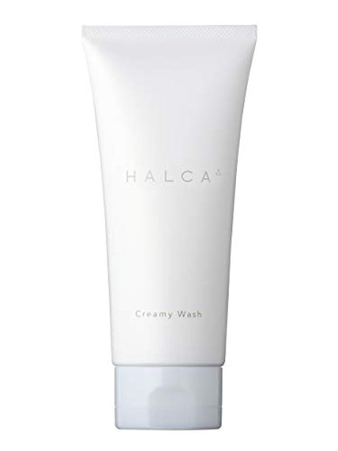 サイクルトラップ征服するHALCA クリーミーウォッシュ(洗顔フォーム)