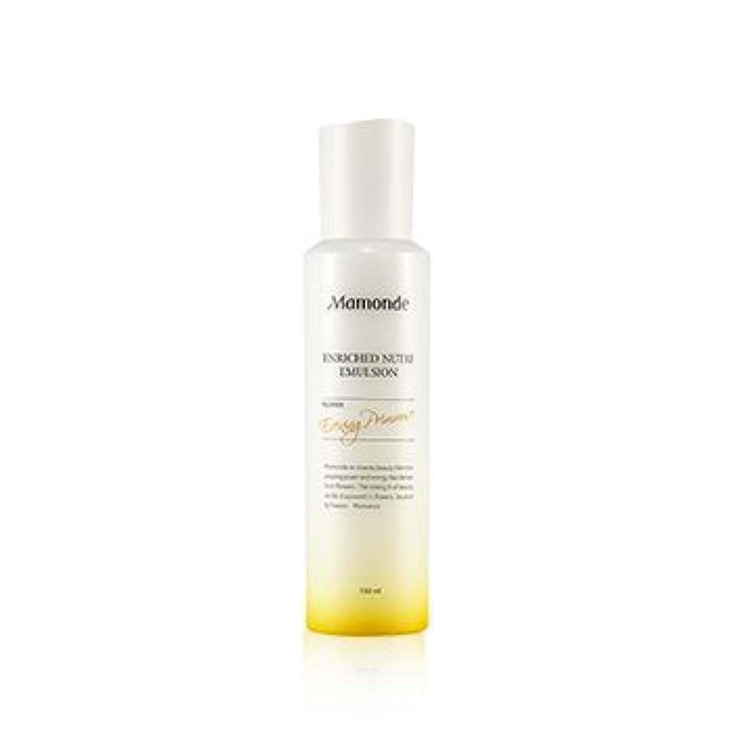 有益最大化するレーザMamonde Enriched Nutri Emulsion 150ml/マモンド エンリッチド ニュートリ エマルジョン 150ml