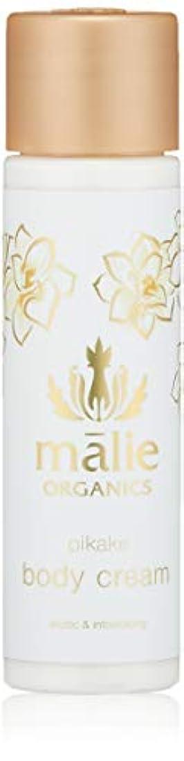 マチュピチュ武装解除起業家Malie Organics(マリエオーガニクス) ボディクリーム トラベル ピカケ 74ml