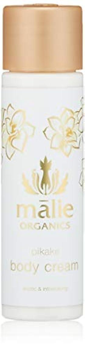 暗殺デクリメントレスリングMalie Organics(マリエオーガニクス) ボディクリーム ピカケ 74ml