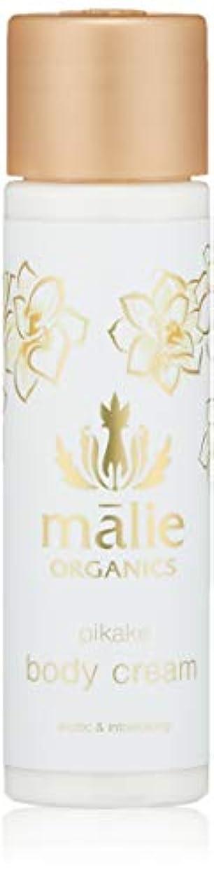 ペルー宮殿日の出Malie Organics(マリエオーガニクス) ボディクリーム トラベル ピカケ 74ml