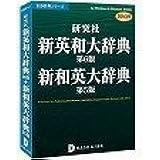 研究社新英和大辞典第6版+新和英大辞典第5版 DDv3付き