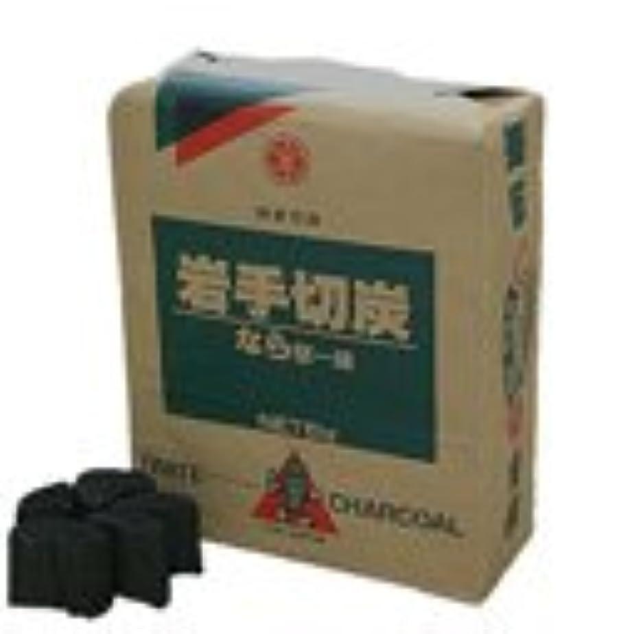 無しコントラスト結核岩手切炭 6kg ×3 楢 堅一級品(純国産品)