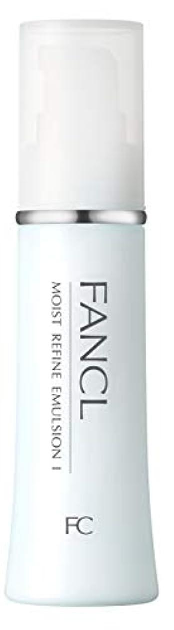 夕食を食べる原子前提ファンケル (FANCL) モイストリファイン 乳液I さっぱり 1本 30mL (約30日分)