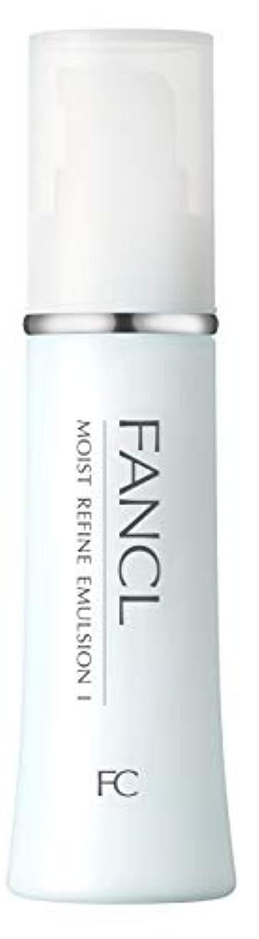 割れ目無力うめきファンケル (FANCL) モイストリファイン 乳液I さっぱり 1本 30mL (約30日分)