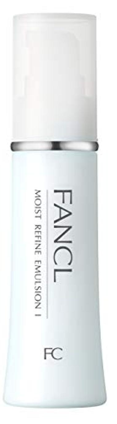 期間バスルームヒョウファンケル (FANCL) モイストリファイン 乳液I さっぱり 1本 30mL (約30日分)