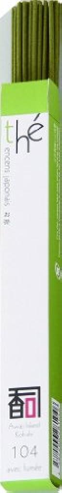 エスカレーター引く聖域「あわじ島の香司」 厳選セレクション 【104】   ◆お茶◆ (有煙)