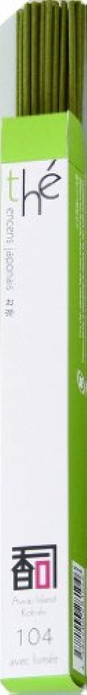 「あわじ島の香司」 厳選セレクション 【104】   ◆お茶◆ (有煙)