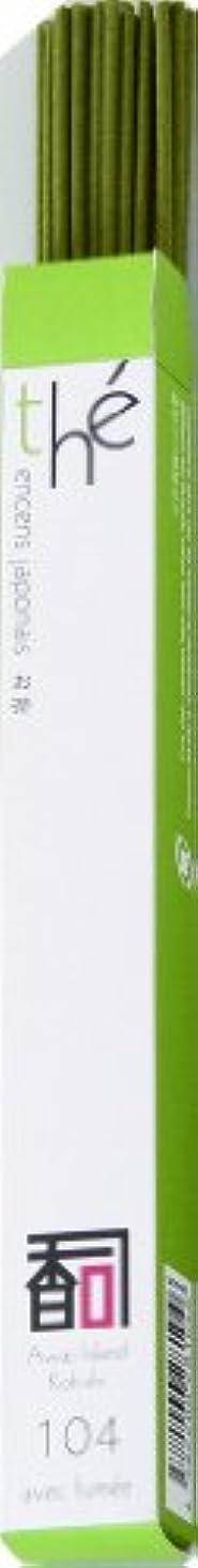 完全にソファー批判的「あわじ島の香司」 厳選セレクション 【104】   ◆お茶◆ (有煙)