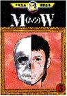 M(ムウ)W(3) (手塚治虫漫画全集)