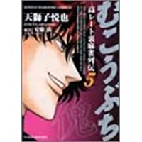 むこうぶち―高レート裏麻雀列伝 (5) (近代麻雀コミックス)