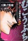 むこうぶち—高レート裏麻雀列伝 (5) (近代麻雀コミックス)
