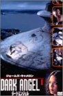 ダーク・エンジェル vol.8 [DVD]