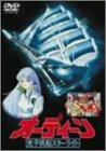 オーディーン 光子帆船スターライト [DVD]