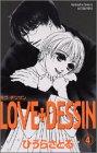 Love・dessin 4 (講談社コミックスフレンド B)