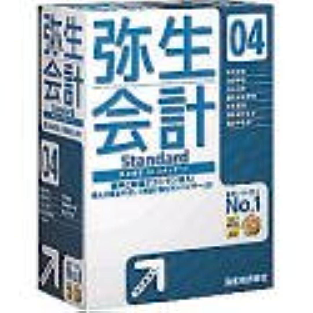 自動的に配列取り付け【旧商品】弥生会計 04 Standard