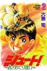 シュート!―蒼きめぐり逢い (2) (講談社コミックス―Shonen magazine comics (2398巻))