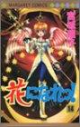 花になれっ! (14) (マーガレットコミックス (3441))