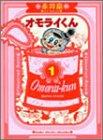 オモライくん / 永井 豪 のシリーズ情報を見る