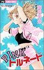 PINKトルネード 海月未来傑作集 1 (フラワーコミックス)
