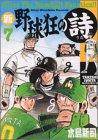 新野球狂の詩 (7) (モーニングKC (856))