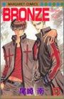 BRONZE 13―ZETSUAI since 1989 (マーガレットコミックス)