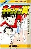 キャプテン翼 (第20巻) (ジャンプ・コミックス)