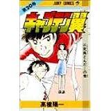 キャプテン翼 20 (ジャンプコミックス)