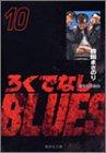 ろくでなしBLUES (10) (集英社文庫―コミック版)