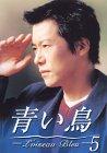 青い鳥(5)[DVD]
