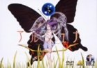 地球少女アルジュナ Director's Edition 2 [DVD]