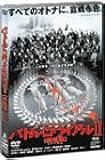 バトル・ロワイアル II 鎮魂歌(レクイエム) 通常版 [DVD]