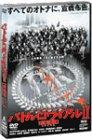 バトル・ロワイアル II 鎮魂歌(レクイエム) 通常版 [DVD] 画像