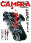 クラシックカメラ―名機を楽しむためのカメラ情報誌 (No.1) (双葉社スーパームック)